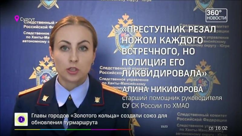 Резня в Сургуте террорист смуляжом «пояса смертника» ранил ножом семь человек на улице (2017)