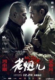 Мистер Шесть / Mr. Six (2015)