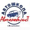 "АВТОШКОЛА  ""Автомобилист""        г. Владикавказ"