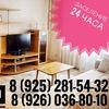 Квартиры на сутки в Москве 8-903-234-56-76