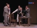 Доходное Место. Спектакль по пьесе А. Островского в постановке театра Сатирикон