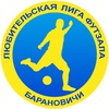 Любительская Лига футзала (г.Барановичи)