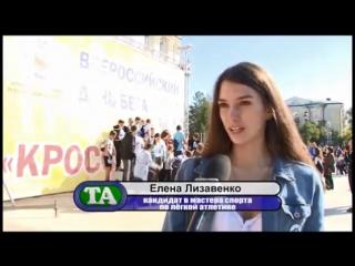 АСН - Кросс нации-2017
