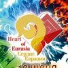 """Международный фестиваль искусств """"Сердце Евразии"""