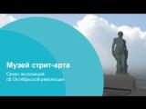 Музей стрит-арта   Сезон экспозиций об Октябрьской революции