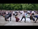 Танец выпускников на последнем звонке 2017 Светлодарский УВК