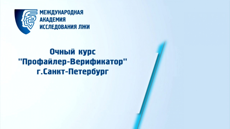 Очный курс Профайлер-верификатор в Санкт-Петербурге