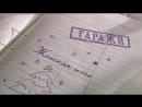 Гаражи. Женская ночь (13 серия, 2010) (12)