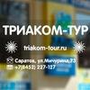 "Туристическое агентство ""Триаком-тур"" Саратов"