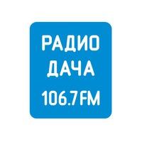 Радио Дача Новосибирск [Official Community]