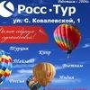 Горящие туры Екатеринбург Росстур С.Ковалевской