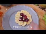 Веселая еда (Рецепты Bon Appetit)
