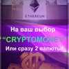"Наша команда ""CRYPTOMONEY"""