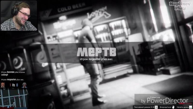 Куплинов и Морган в GTA5 online