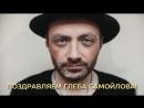 """Одному из основателей """"Агаты Кристи"""" Глебу Самойлову - 47!"""