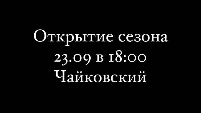 Открытие бального сезона ИМПЕРИИ в Твери