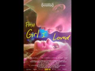 Первая девушка, которую я полюбила / First Girl I Loved (2016)