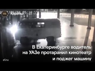 Поджог кинотеатра в Екатеринбурге