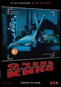 Очень паранормальное кино / Paranormal Whacktivity (2012)
