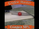Grafen Master всего за 990 руб!