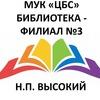 Biblioteka Filial