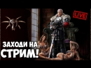 【Gothic 1 Dark Mysteries】5『ИГРАЕМ В ИГРУ ВСЕХ ВРЕМЕН! ЗА КАКОЙ ЛАГЕРЬ ПОЙДЕМ!』