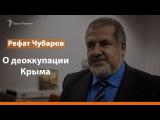 Рефат Чубаров о деоккупации Крыма  Радио Крым.Реалии