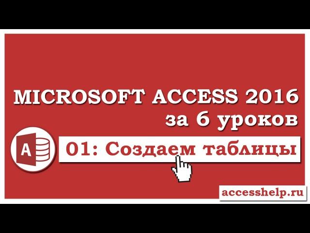Как сделать таблицы в базе данных Microsoft Access 2016