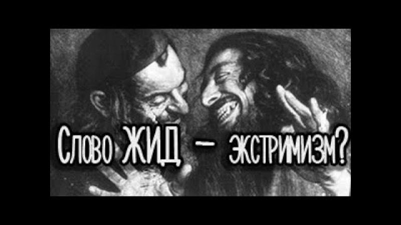 Слово 'жид' - экстремизм или русская литературная норма