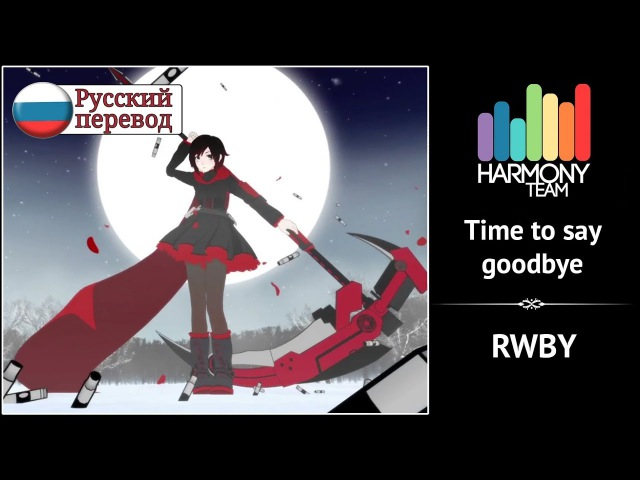 RWBY RUS cover Fruitcake Time to say goodbye Harmony Team