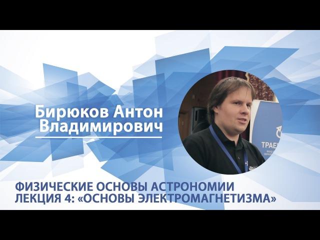 Бирюков Антон - Лекция Физические основы астрономии.Основы электромагнетизма