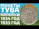 Редкие монеты Копейки 1933 1934 годов Тува СССР