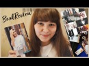 Исключение Дарья СойферBookRewiewЗвезда Рунета