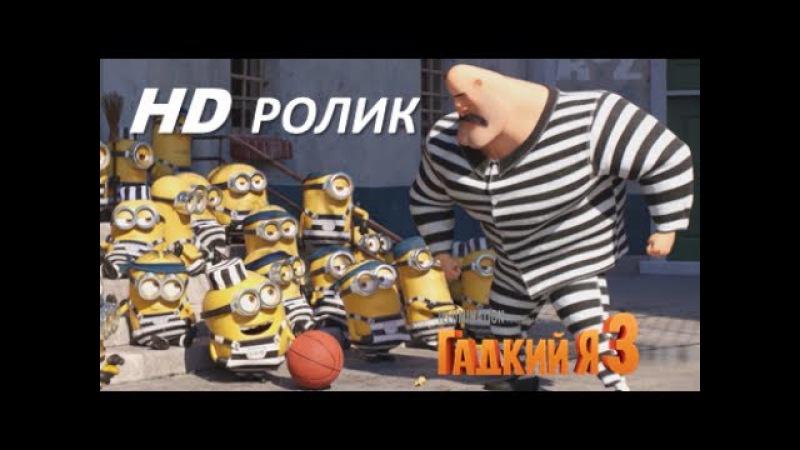 ГАДКИЙ Я 3 русский ролик. В кино с 29 июня