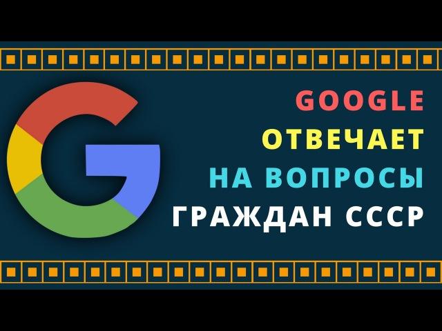 Google отвечает на вопросы граждан СССР (СССР Правительство Краснодарского края)