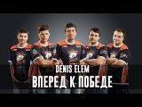 Denis Elem - Вперед к победе (Virtus.Pro Dota 2 - song)