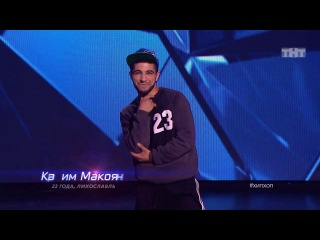 Танцы: Карим Макоян (Loskin - Conquistador) (сезон 4, серия 10) из сериала Танцы смотреть бесп ...
