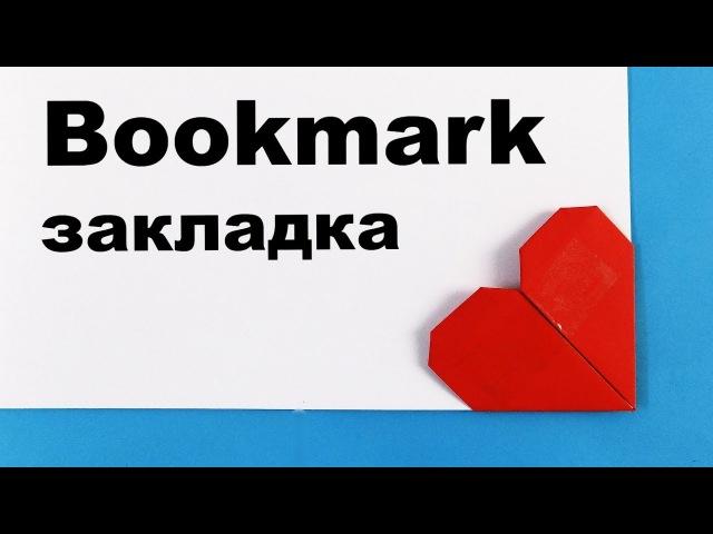 Как сделать закладку для книги своими руками. Закладка сердечко из бумаги. Origami Bo...
