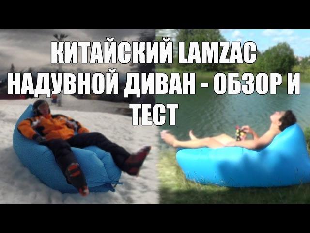 Китайский Lamzac - надувной диван - обзор и тест