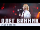 Олег Винник - Мої батьки