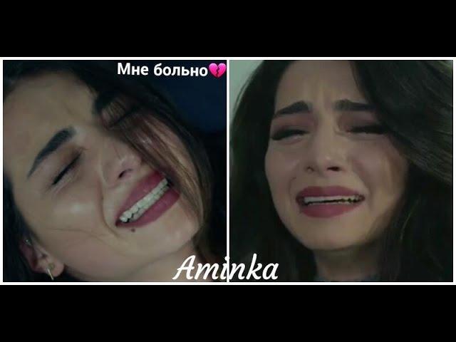 Асу - Мне больно💔Очень грустный клип😔 Попробуй не заплакать!💔 Asu Emir, Asu Kemal.