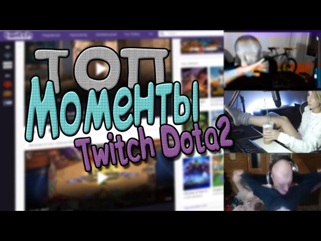 Топ моменты Twitch Dota 2 | Вжлинк опять голый | Na_podhvate побрила ноги