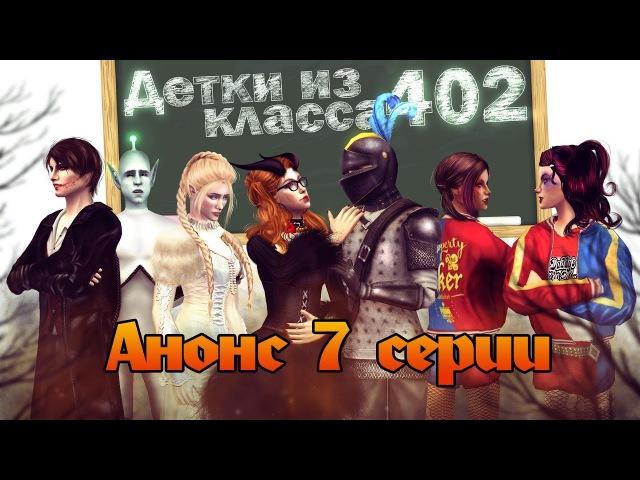Детки из класса 402 подросли Анонс 7 серии