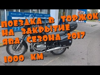 Поездка в Торжок на закрытие Ява сезона. 1000км.