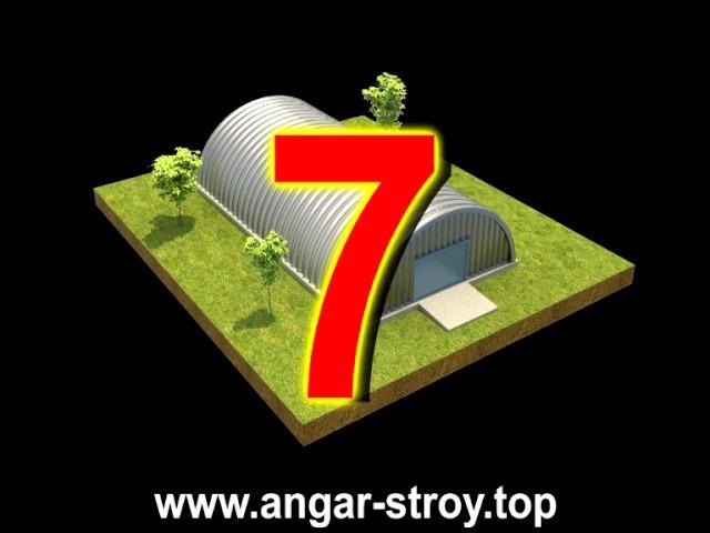 Этапы строительства бескаркасного ангара