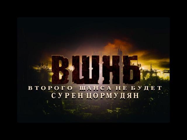 ВТОРОГО ШАНСА НЕ БУДЕТ В гостях писатель Сурен Цормудян Лекс LIVE 06 10 2017