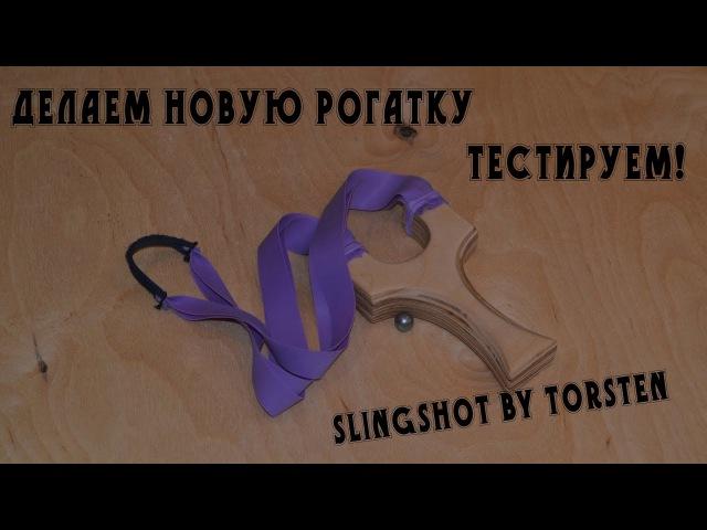Рогатка по чертежу Торстена. Тест на фанере! Slingshot by Torsten
