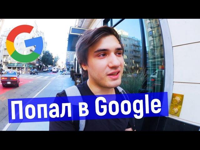 VLOG: Как я попал в офис Google в Кремниевой долине