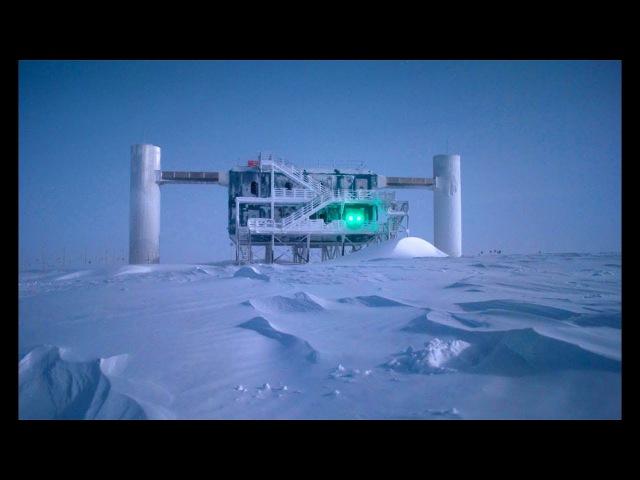 IceCube - нейтринная обсерватория