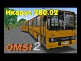 Автобус Ikarus 280.02 для OMSI 2